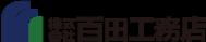 株式会社百田工務店・福岡-分譲住宅・新築・リフォーム・リノベーションから法人受注事業・特建事業まで