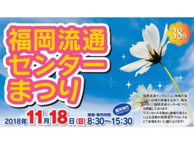 福岡流通センター祭開催!