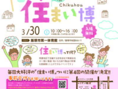 Chikuhou 住まい博開催!