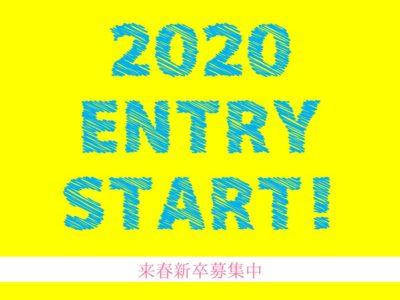 2020年3月卒業予定者募集中