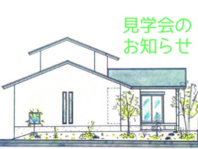 5/11.12 完成見学会
