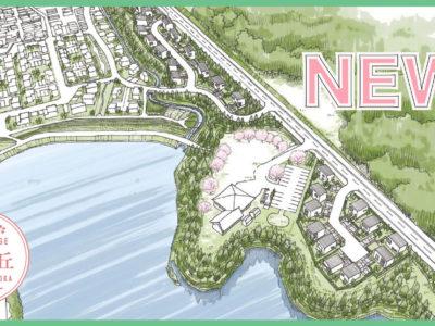 久山町新規分譲Co-village 桜の丘