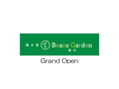 森の里Beans Garden桂川 販売中