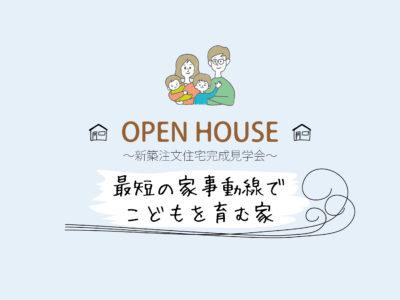 育む家 完成見学会 9/14・15・16