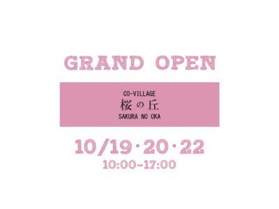 CO-VILLAGE 桜の丘グランドオープン