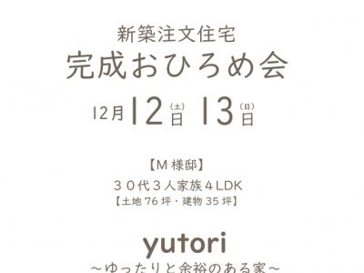 12/12,13 注文住宅おひろめ会