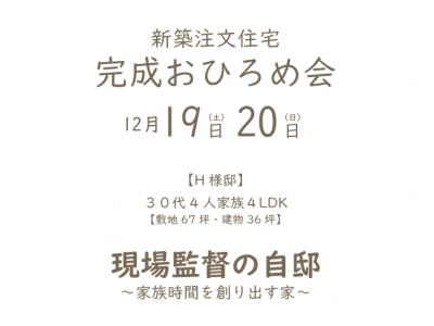 12/19,20 注文住宅おひろめ会