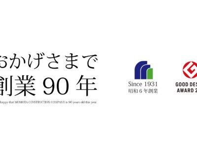 祝創業90年