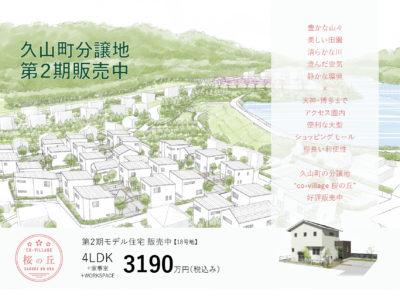 新築販売&見学会【久山町桜の丘】
