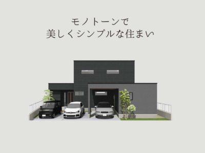 注文住宅完成見学会【桂川】