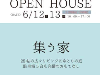 6/12,13 注文住宅おひろめ会